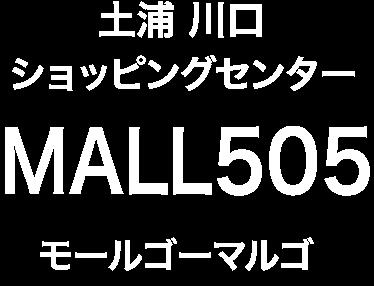 MALL505トップページ