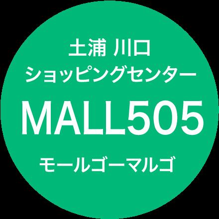 土浦駅西口徒歩5分ショッピングセンター モール505