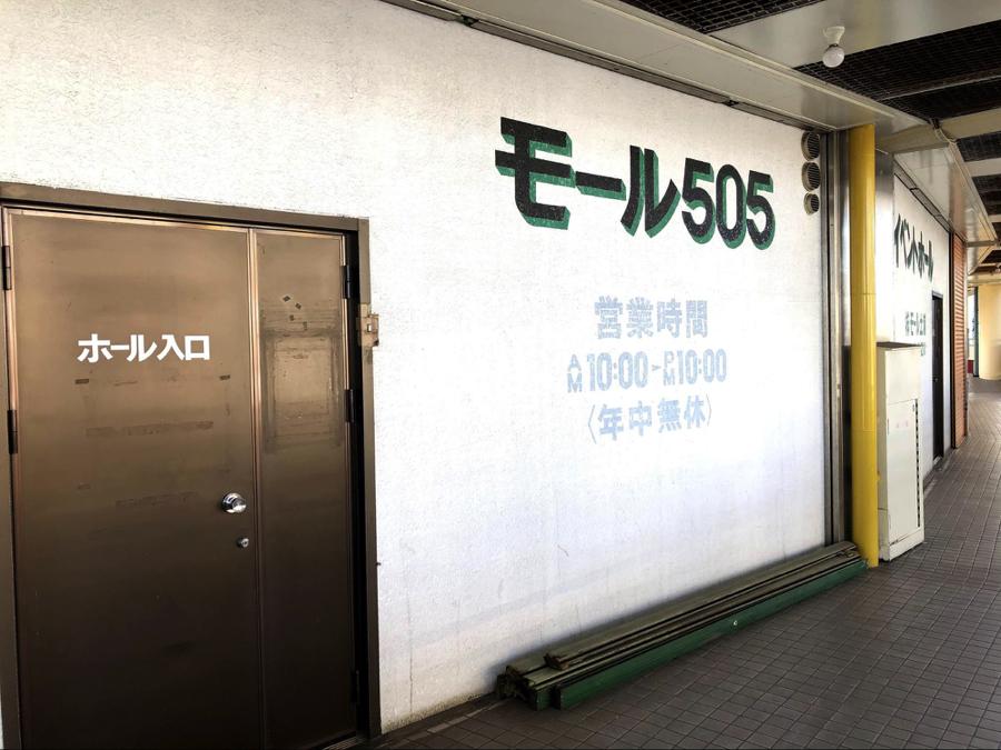モール505 イベントホール